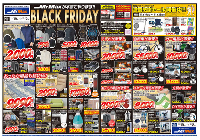 BLACK FRIDAY 11/19~12/2 表
